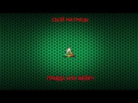 СБОЙ МАТРИЦЫ ПРАВДА ИЛИ ФЕЙК KISLIXXX