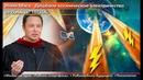 Илон Маск. Дешёвое космическое электричество от солнца. ТЕСЛА.