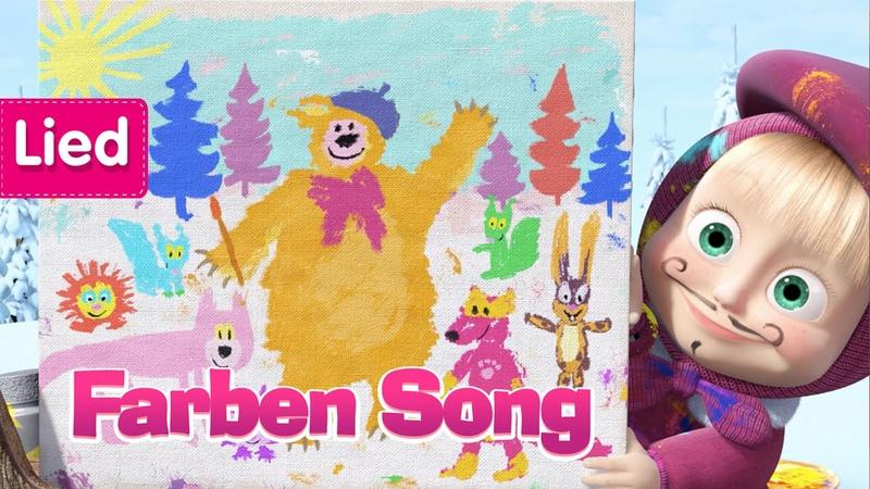Mascha und der Bär - Farben Song (Das perfekte Bild)