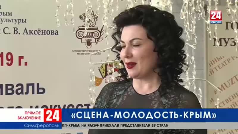 Сцена Молодость Крым В Республике стартовал I Открытый фестиваль студенческого театрального искусства