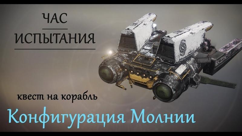 Destiny 2 Час испытания Конфигурация Молния
