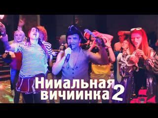 НИИАЛЬНАЯ ВИЧИИНКА 2 / АЛЕКСАНДР ПИСТОЛЕТОВ