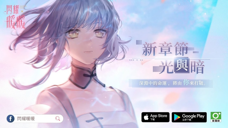 《光與暗》—— 閃耀暖暖全新劇情PV首曝!