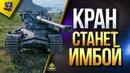 Кран Станет Имбой / Kranvagn в Патче 1.5