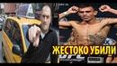УЖАС ТАКСИСТ ЖЕСТОКО УБИЛ БОЙЦА UFC Родриго Гойано де Лима