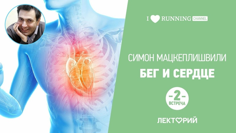 Бег и сердце. Встреча 2. Симон Мацкеплишвили в Лектории I LOVE RUNNING