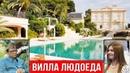 А ВЫ ДЕРЖИТЕСЬ! Дворцы Кабаевой, жены и дочери Путина