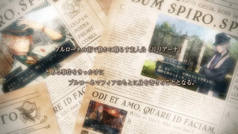 PS Vita「ピオフィオーレの晩鐘」 プロモーションムービー