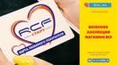 Реклама RCF Оса