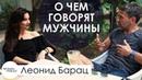 О чем говорят МУЖЧИНЫ Интервью Woman Insight с Леонидом Барацем