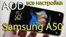 Samsung Galaxy A50. Все о AOD / Always On Display и экране блокировки. Asker