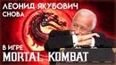 Леонид Якубович снова в игре Mortal Kombat расширенная версия