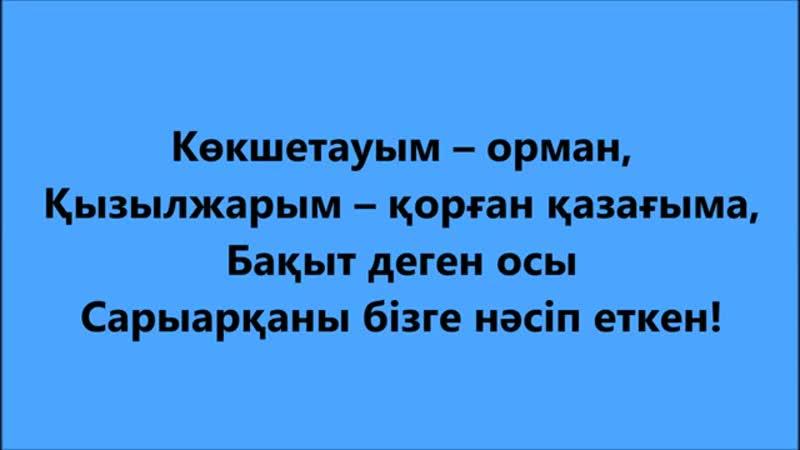 МузАрт тобы-Ұлы дала(Сөзі)МузАрт