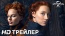 ДВЕ КОРОЛЕВЫ Трейлер в кино с 17 января