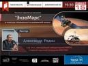 Лекция Александра Родина Российско-европейская программа ЭкзоМарс