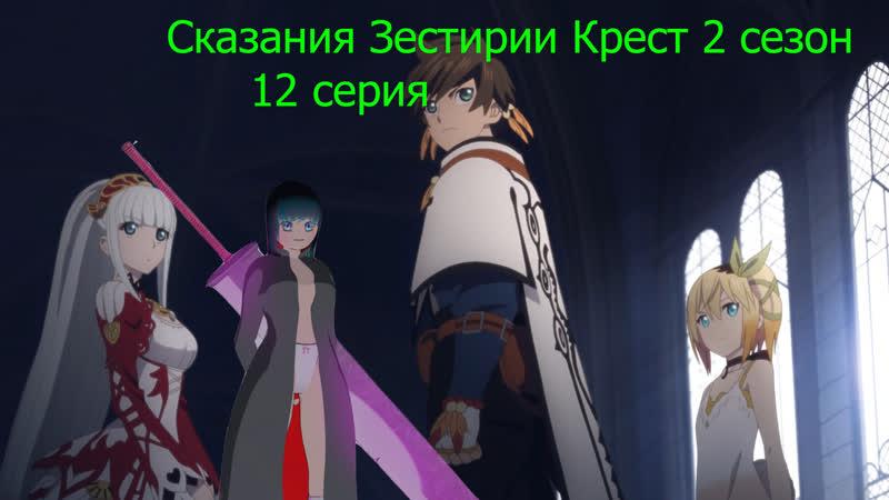 Сказания Зестирии Крест 2 сезон 12 серия