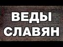 Славянские веды Где находятся религиозные тексты и духовные книги древних славян Виталий Сундаков