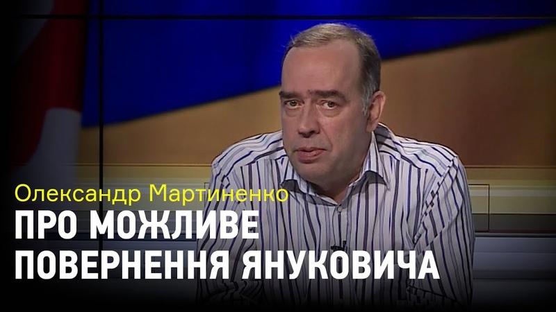 Олександр Мартиненко аналізує феномен Смешка і заяву Януковича про повернення в Україну