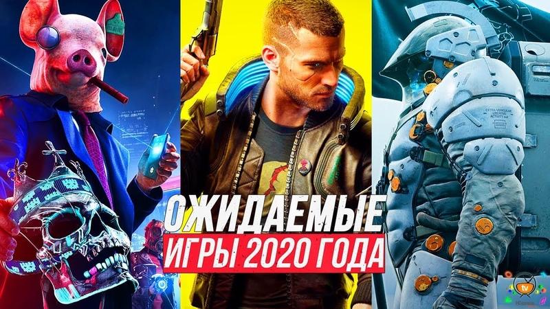 НОВЫЕ ИГРЫ 2020 и 2019 | ТОП 25 Самые ожидаемые игры для ПК, PS4, Xbox One