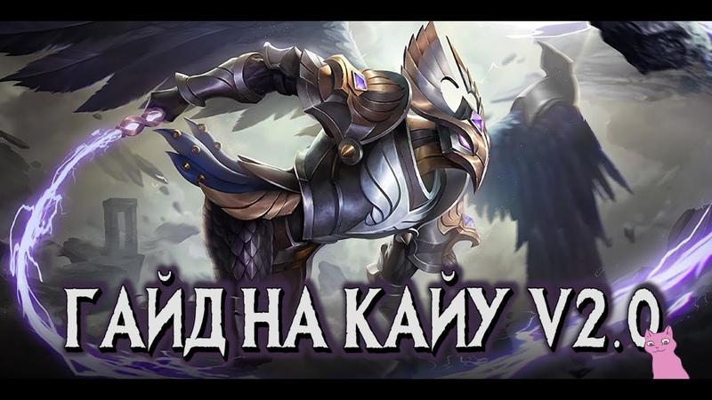 МЕТОВЫЙ ГЕРОЙ! ГАЙД НА КАЙЯ V2.0