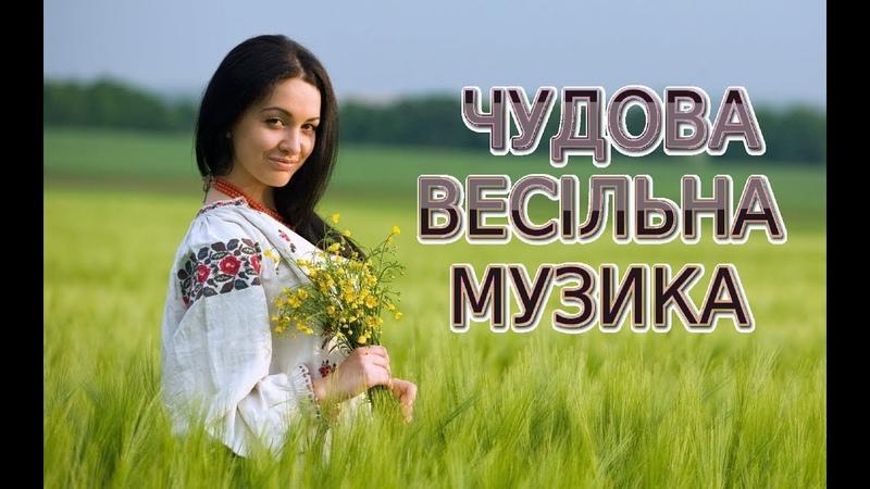 Українські Весільні Пісні - Сучасний збірник! Ukrainian Wedding Songs Українська сучасна музика
