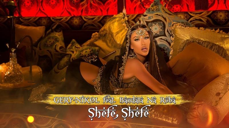Gery-Nikol - SHEFE SHEFE feat. Bandata Na Ruba [Official 4K Video, 2019]