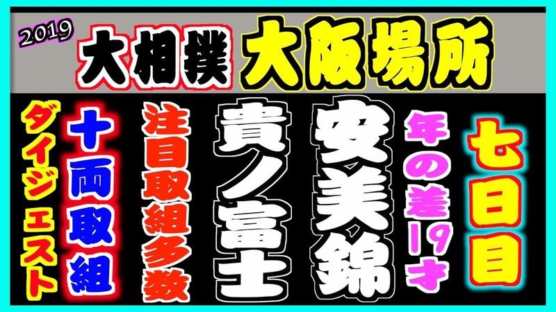 2019大相撲大阪場所【七日目】十両取組ダイジェスト 3.16