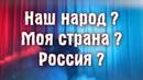 Алексей Котлов ( djdozhdik) - Наш народ! Моя страна! Россия!