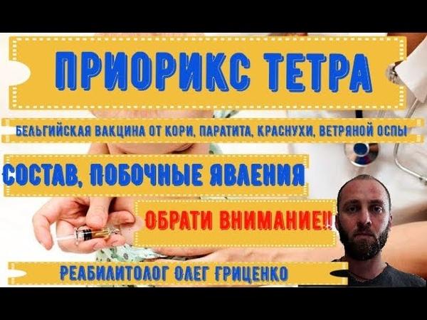Прививки в Украине. Ч.2. Приорикс тетра (производство Бельгия). Обзор состава и противопоказаний