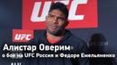 Оверим о бое на UFC Россия, о Федоре Емельяненко и мотивации / Overeem about UFC Russia and Fedor