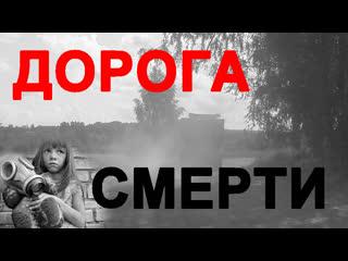 ДОРОГА СМЕРТИ. Веснино. Фильм для А.Ю. Дрозденко.
