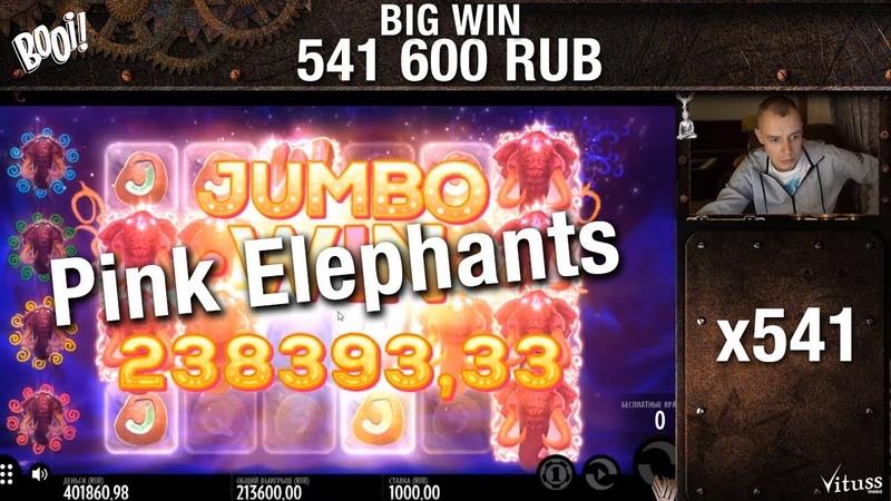 ОТКРЫЛ ВСЕ СИМВОЛЫ В СЛОТ Pink Elephants Заносы от Витуса
