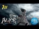 Alice Madness Returns Прохождение 7 (полная локализация)