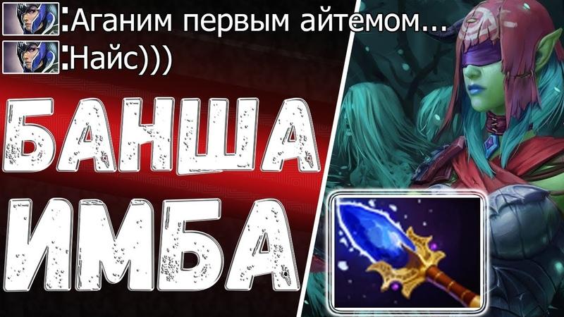 Dota 2 Death Prophet Банша ИМБА Live Patch 7 22