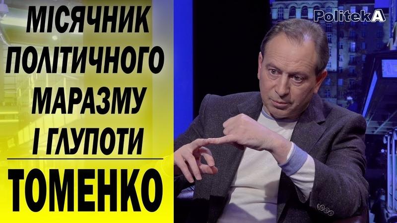 Зеленський має шанс стати проукраїнським Президентом. Микола Томенко