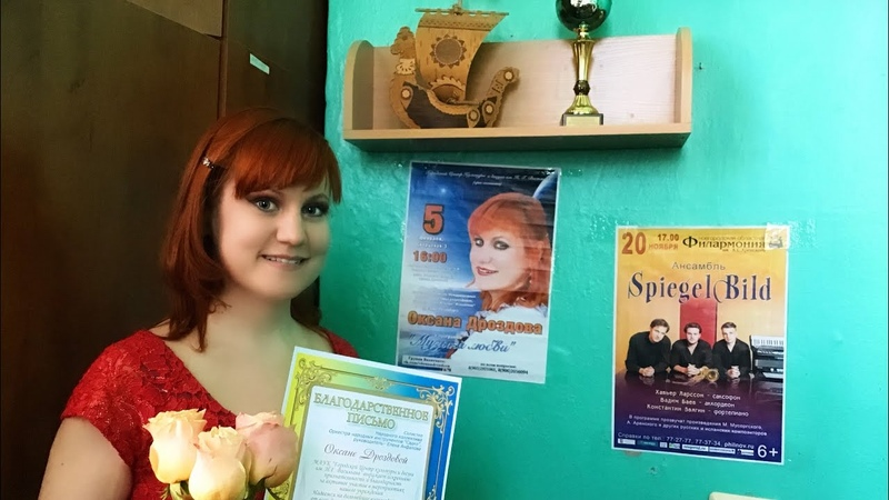 Оксана Дроздова и ОРНИ «Садко». Фрагмент концерта в Великом Новгороде.