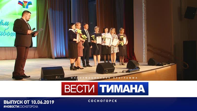 ✳ Вести Тимана. Сосногорск   10.06.2019