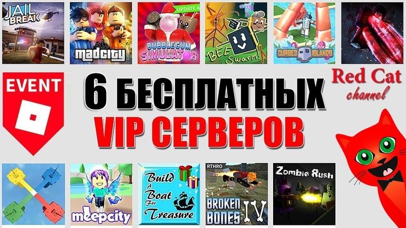 БЕСПЛАТНЫЕ ВИП VIP СЕРВЕРА РОБЛОКС Free VIP server roblox Как получить 6 бесплатных серверов