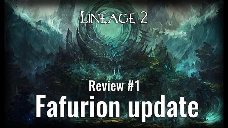 Lineage 2 The Epic Tales of Aden Episode 6 Fafurion обзор от Арама Часть 1