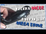 Russian Geek Кнопка Mode в играх для Mega Drive Короче
