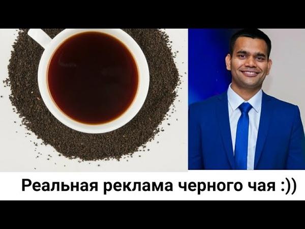 Если рассказать всю правду о рекламе черного чая