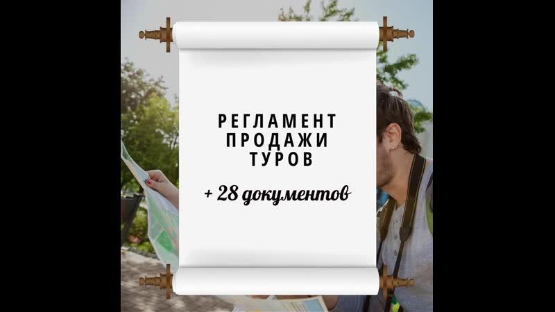 Книга продаж турагентства 2