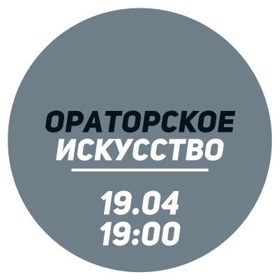 Афиша Самара Ораторское искусство / 19 апреля / Интенсив