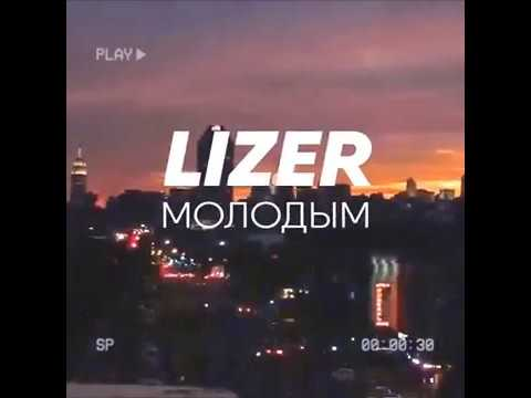 LIZER Молодым мини клип