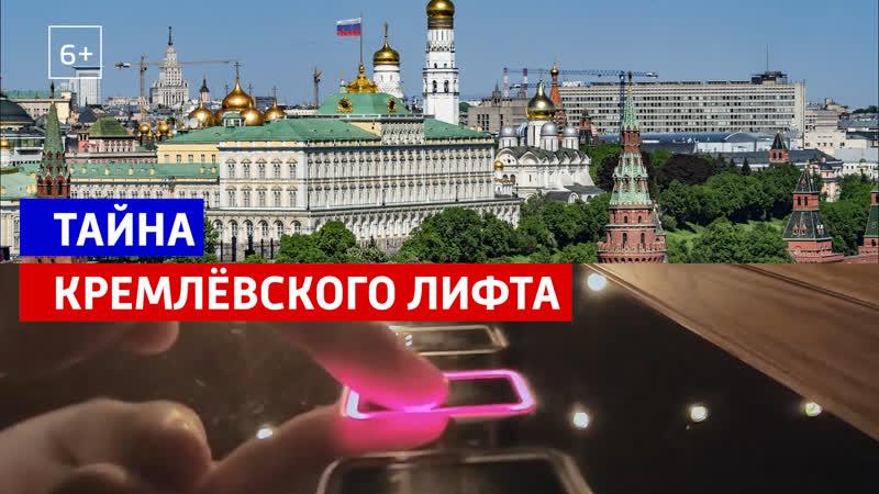 Есть ли лифт в Кремле Тайны резиденции Владимира Путина Москва Кремль Путин Россия 1