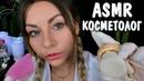 АСМР Косметолог Чистка лица и уход 🧤 Ролевая игра 🚑 ASMR Roleplay Cosmetologist 💆 Skin care