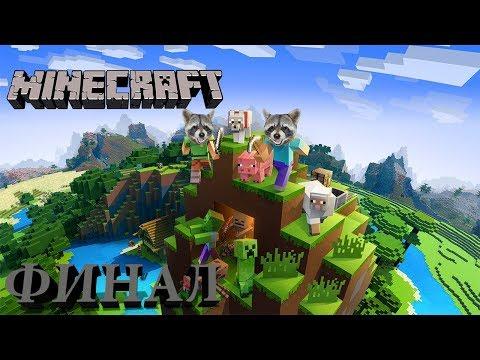 ВРЕМЯ ПРИШЛО - ФИНАЛ l Minecraft 6 [С ВЕБКОЙ]