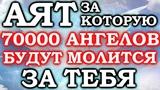 АЯТ ЗА КОТОРУЮ 70000 АНГЕЛОВ БУДУТ МОЛИТСЯ ЗА ТЕБЯ - АЛЛАХ ПРОЩАЕТ И ОБЕРЕГАЕТ