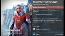 Destiny 2 Абсолютная победа, клановый контракт Хоторн