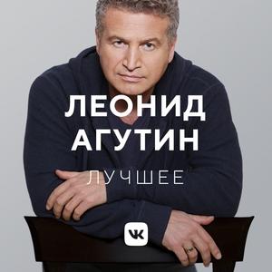 Леонид Агутин: лучшее